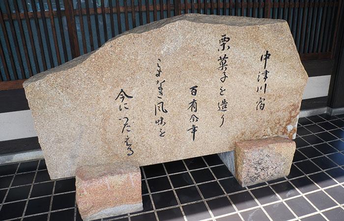 中津 川上屋