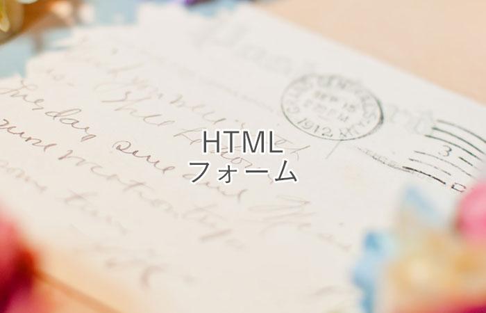 html フォーム