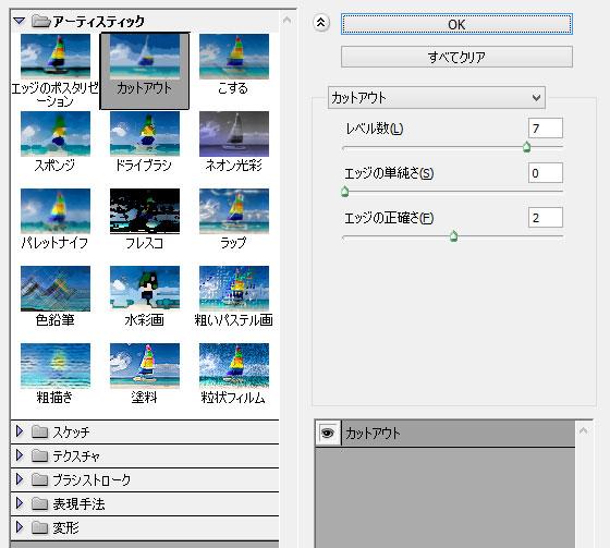 photoshop イラスト風