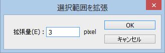 Photoshop 選択範囲を拡張