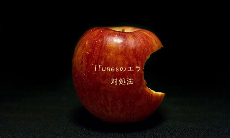 【iTunesのエラー対処法】iPhoneがつながらない、iTunesが起動できない