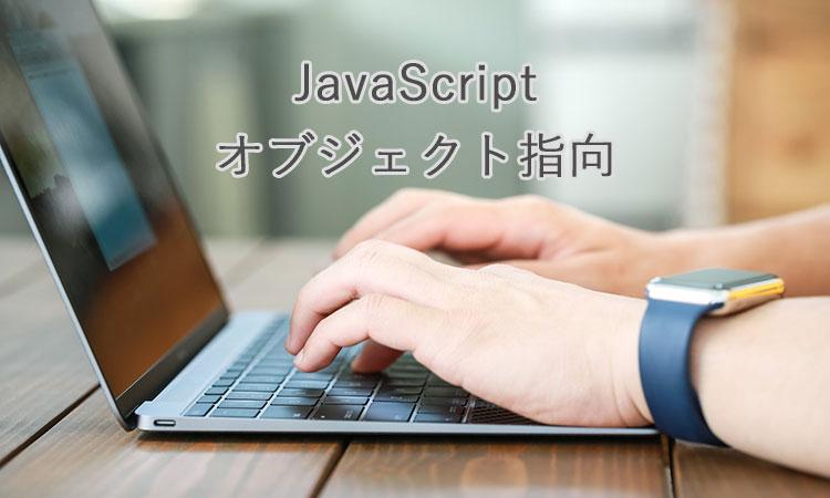 JavaScript オブジェクト指向
