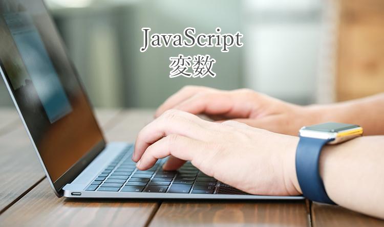 JavaScript 変数