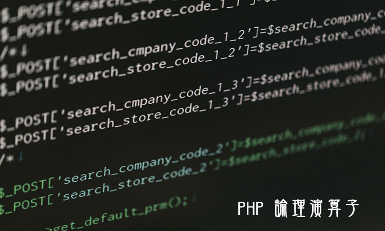 PHPで複雑な条件式を作る!「論理演算子」を紹介します。