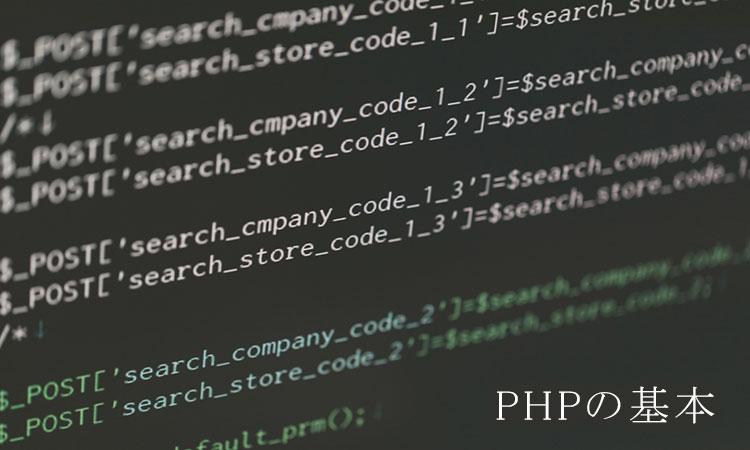 PHPはどんなプログラミング言語?PHP初心者に向けたPHPの特徴まとめ