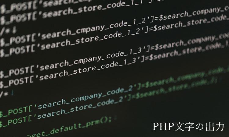 PHPを使ったwebサイト作りの基本!文字の出力方法を紹介