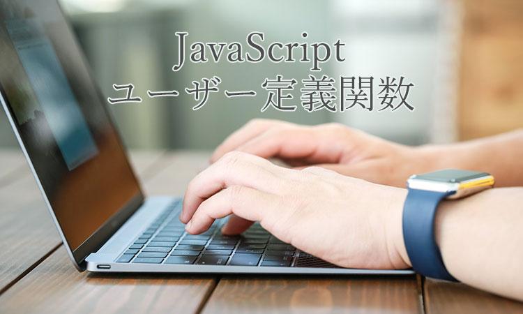 JavaScriptの文法。ユーザー定義関数、イベントハンドラを紹介します!