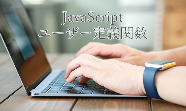 JavaScript ユーザー定義関数