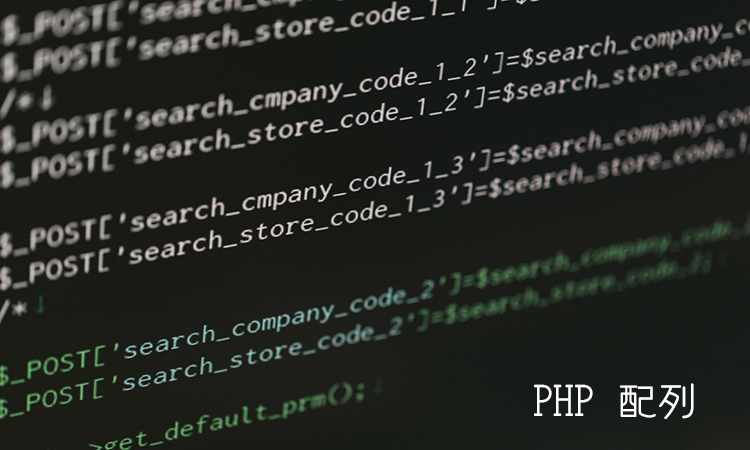 PHP 配列