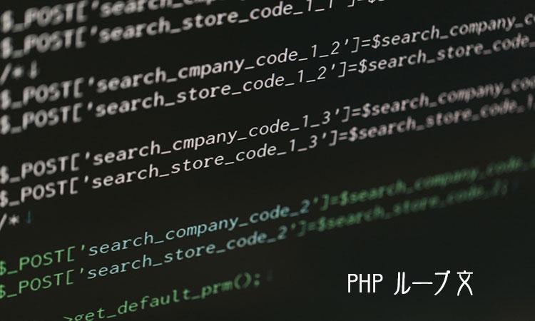 PHPで同じ処理を繰り返す!代表的ループ文を紹介します