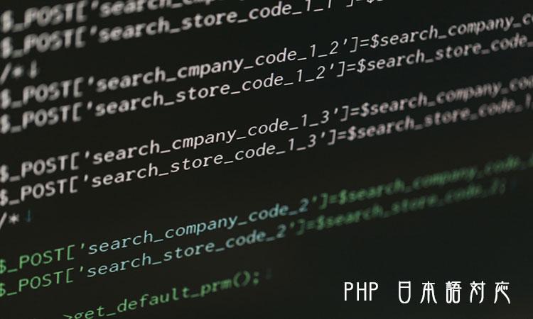PHP マルチバイト