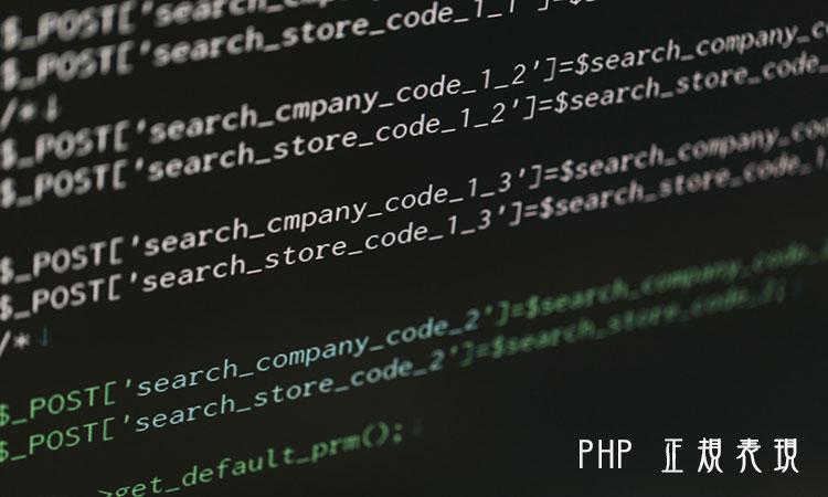 PHP 正規表現