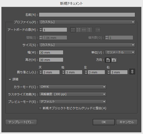 Illustrator 新規ドキュメント