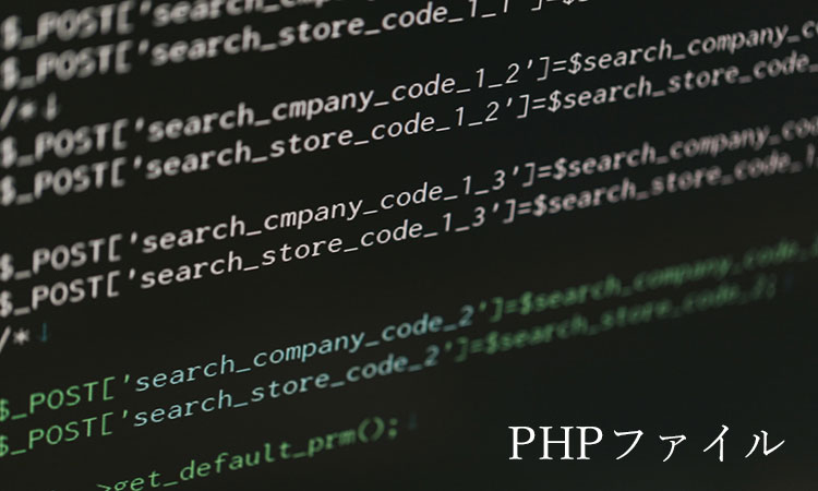 PHP ファイル