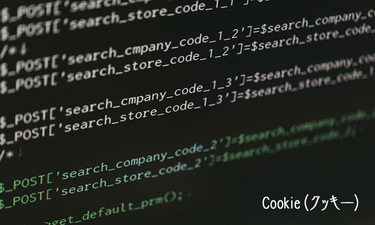 Cookie(クッキー)の仕組みを解説!PHPでの使い方など紹介していきます