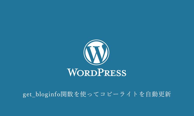 【WordPress】コピーライトの年を自動更新に設定する方法。PHPファイルをカスタマイズ