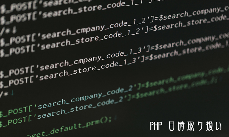PHP 日時の取り扱い
