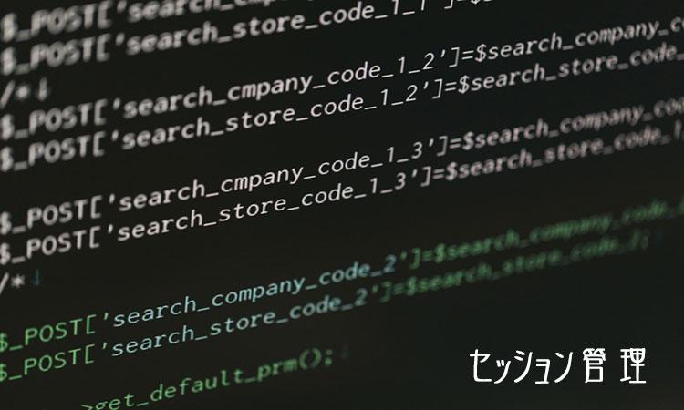 PHP セッション