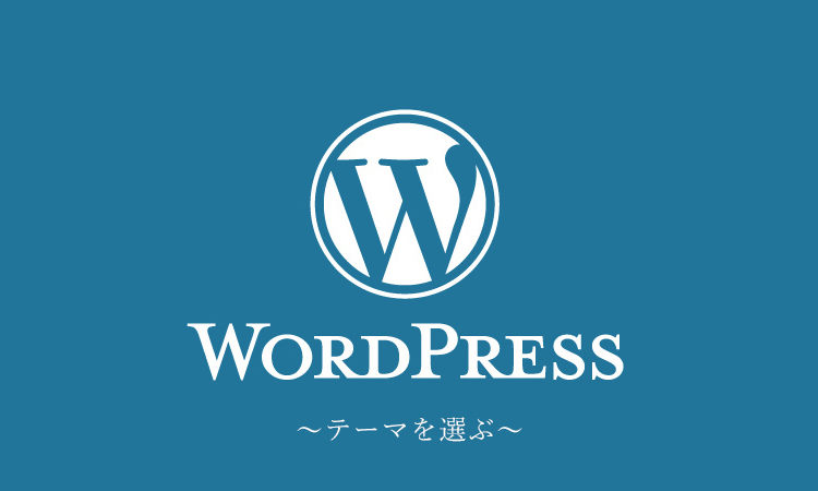 WordPress テーマの選び方