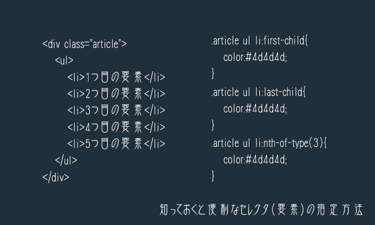 一番最初の要素のみに別のCSSを記述したい!同じセレクタの並びから特定の1つを指定する方法