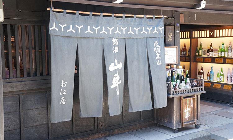 飛騨高山の地酒「山車」の酒蔵へ!日本酒を使ったプリンやソフトクリームも楽しめました。