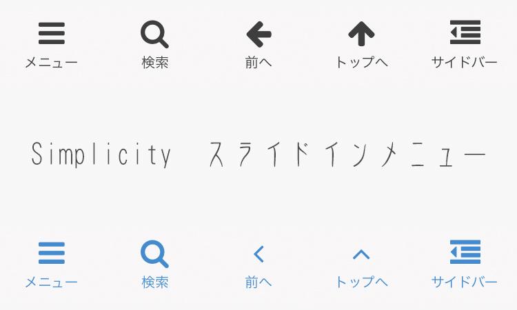 【Simplicity】スライドインメニューをカスタマイズするためのCSSセレクタを紹介