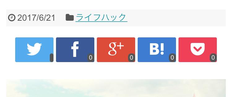SNSシェアボタン(スマホ)