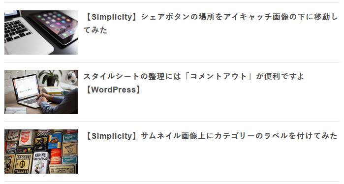 Simplicity 関連記事
