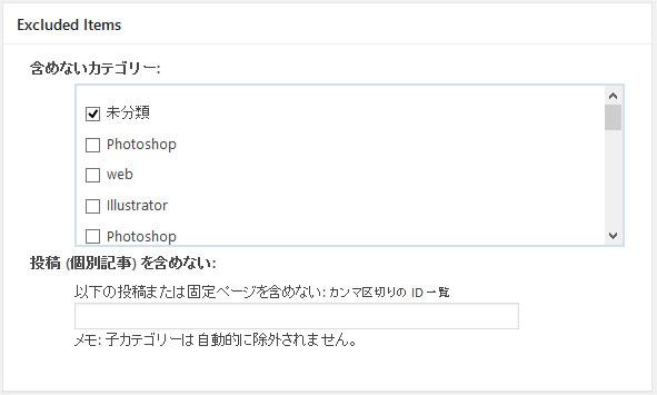 WordPress サイトマップ