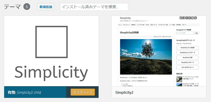 Simplicity 子テーマ