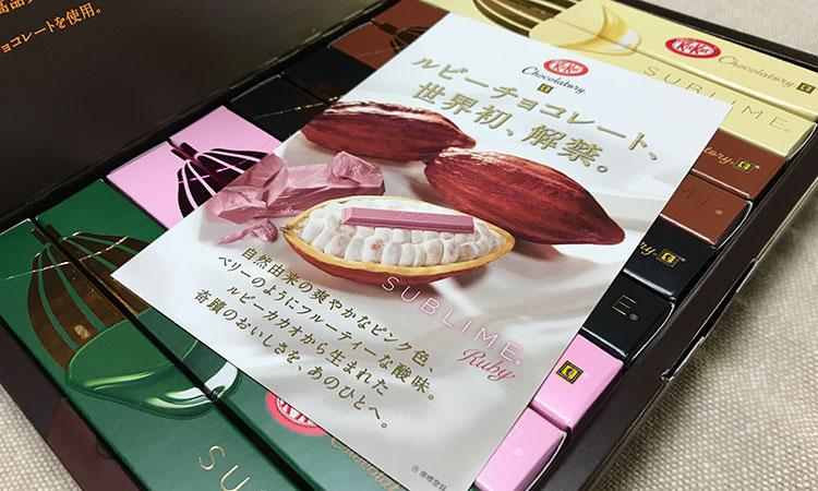 ルビーチョコレート