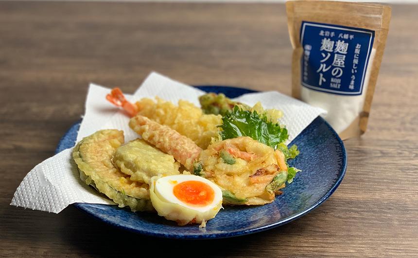 天ぷら 麹ソルト